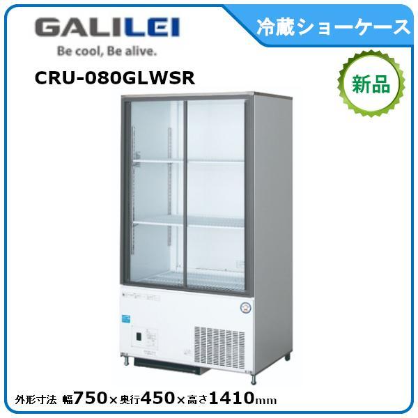 フクシマ・福島冷蔵小型ショーケース型式:CRU-080GLWSR寸法:幅750mm 奥行450mm 高さ1410mm送料:無料 (メーカーより直送)保証:メーカー保証付
