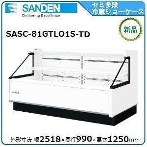 サンデンセミ多段ショーケース(乳加工食品・日配)型式:SHMC-85GLTO1S-TD送料:無料 (メーカーより)直送メーカー保証付、受注生産品