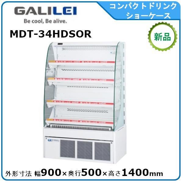 フクシマ・福島コンパクトドリンクショーケース(HOT & COLD)型式:MDT-34HDSOR送料:無料 (メーカーより)直送保証:メーカー保証付