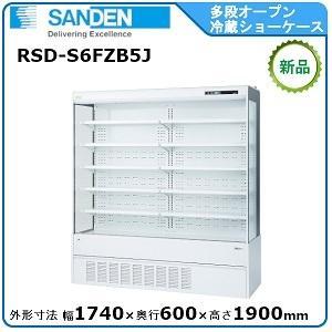 サンデンインバーター多段オープンショーケース(日配用)型式:RSD-S6FZ5J送料:無料 (メーカーより)直送保証:メーカー保証付
