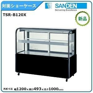 サンデン対面ショーケース(後扉タイプ)型式:TSR-B120X 送料無料 (メーカーより直送)メーカー保証付