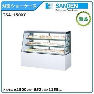 サンデン対面ショーケース(高湿タイプ)型式:TSA-150XC(旧TSA-150X) 送料無料 (メーカーより直送)メーカー保証付