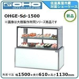 オオホ・大穂低温高湿冷蔵対面ショーケース型式:OHGE-Sb-1500(旧OHGE-Sa-1500)送料:無料(メーカーより直送):メーカー保証付省エネタイプ