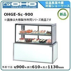 オオホ・大穂低温高湿冷蔵対面ショーケース型式:OHGE-Sb-900(旧OHGE-Sa-900)送料:無料(メーカーより直送):メーカー保証付省エネタイプ