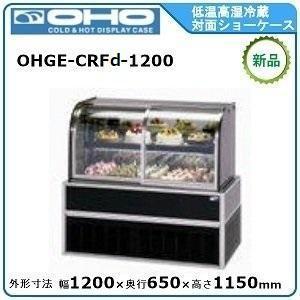 オオホ・大穂低温高湿冷蔵対面ショーケース型式:OHGE-CRFb-1200(旧OHGE-CRFa-1200)送料:無料(メーカーより直送):メーカー保証付省エネタイプ