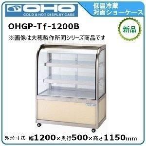 オオホ・大穂低温冷蔵対面ショーケース(後引戸 自然対流方式)ペアガラスタイプ型式:OHGP-Td-1200B(旧OHGP-Tb-1200B)送料無料メーカーより直送:メーカー保証付