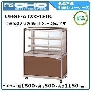 オオホ・大穂低温冷蔵対面ショーケース(自然対流方式)ペアガラスタイプ型式:OHGF-ATXa-1800(旧OHGF-ATX-1800)送料:無料 (メーカーより)直送:メーカー保証付