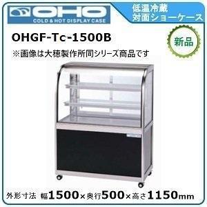 オオホ・大穂低温冷蔵対面ショーケース(自然対流方式)ペアガラスタイプ型式:OHGF-Ta-1500(旧OHGF-T-1500B)送料:無料(メーカーより直送):メーカー保証付