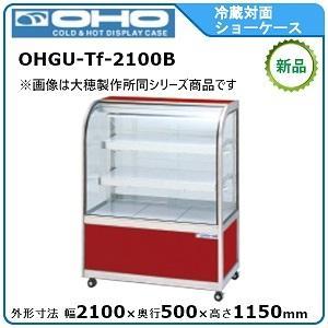 オオホ・大穂冷蔵対面ショーケース(後引戸)スタンダードタイプ型式:OHGU-Tf-2100B(旧OHGU-Td-2100B)送料:無料(メーカーより直送):メーカー保証付