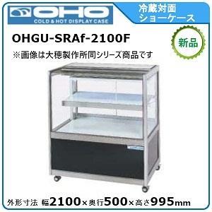 オオホ・大穂冷蔵対面ショーケース(前引戸)スタンダードタイプ型式:OHGU-SRAf-2100F(旧OHGU-SRAd-2100F)送料:無料(メーカーより直送):メーカー保証付