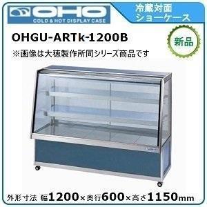 オオホ・大穂冷蔵対面ショーケース(後引戸)スタンダードタイプ型式:OHGU-ARTf-1200B(旧OHGU-ARTd-1200B)送料:無料(メーカーより直送):メーカー保証付