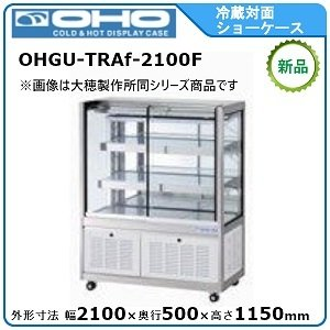 オオホ・大穂冷蔵対面ショーケース(前引戸)スタンダードタイプ型式:OHGU-TRAf-2100F(旧OHGU-TRAd-2100F)送料:無料(メーカーより直送):メーカー保証付