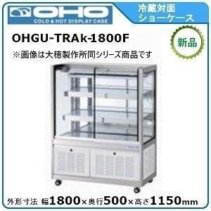 オオホ・大穂冷蔵対面ショーケース(前引戸)スタンダードタイプ型式:OHGU-TRAf-1800F(旧OHGU-TRAd-1800F)送料:無料(メーカーより直送):メーカー保証付