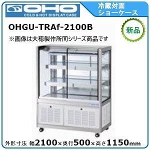オオホ・大穂冷蔵対面ショーケース(後引戸)スタンダードタイプ型式:OHGU-TRAf-2100B(旧OHGU-TRAd-2100B)送料:無料(メーカーより直送):メーカー保証付