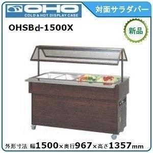 オオホ・大穂対面サラダバーショーケース型式:OHSBb-1500X(旧OHSBa-1500X)送料:無料(メーカーより直送):メーカー保証付