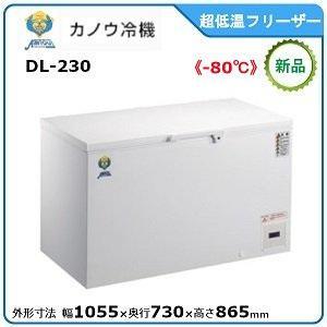 カノウレイキ強力フリーザー型式:DL-230寸法:幅1055mm × 奥行730mm × 高さ865mm送料:無料 (メーカーより)直送保証:メーカー保証付