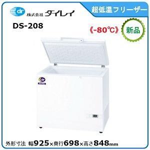 ダイレイドライコールド《 -80℃ 》型式:DS-208寸法:幅925mm × 奥行698mm × 高さ848mm送料:無料 (メーカーより)直送保証:メーカー保証付