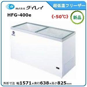ダイレイ超低温冷凍ショーケース《-50℃》型式:HFG-400e(旧HFG-400D)送料:無料 (メーカーより)直送 保証:メーカー保証付