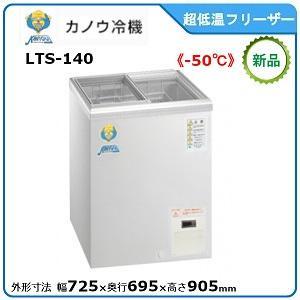 カノウレイキ超低温冷凍ショーケース《 -50℃ 》型式:LTS-140寸法:幅725mm 奥行695mm 高さ905mm送料:無料 (メーカーより)直送保証:メーカー保証付