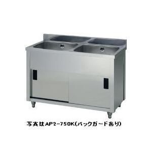 アズマ・東製作所二槽キャビネットシンク型式:AP2-1000K 送料:無料(メーカーより直送):メーカー保証付