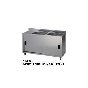 アズマ・東製作所二槽水切キャビネットシンク型式:APM2-1800K 送料:無料(メーカーより直送):メーカー保証付