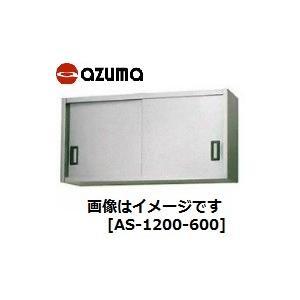 アズマ・東製作所吊戸棚 ステンレス型式:AS-1500-750 送料:無料(メーカーより直送):メーカー保証付