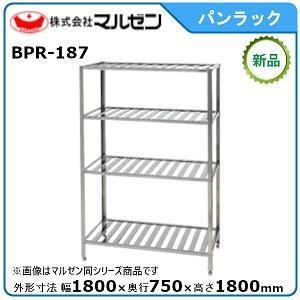 マルゼンパンラック型式:BPR-187 送料:無料(メーカーより直送):メーカー保証付