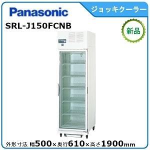 パナソニック(旧サンヨー)ジョッキクーラー型式:SRL-J150FCNB寸法:幅550mm 奥行610mm 高さ1900mm送料:無料 (メーカーより)直送保証:メーカー保証付