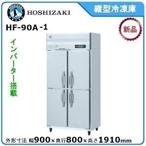 ホシザキ・星崎タテ型インバーター冷凍庫型式:HF-90A 送料:無料 (メーカーより直送)メーカー保証付 受注生産品