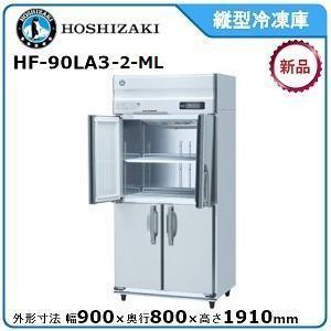 ホシザキ・星崎タテ型冷凍庫型式:HF-90LA3-ML 送料:無料(メーカーより直送)メーカー保証付
