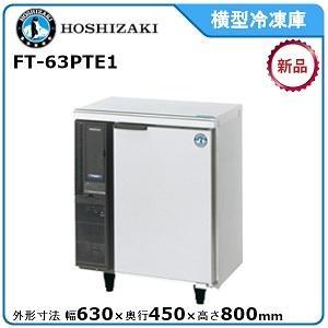 ホシザキ・星崎ヨコ型冷凍庫型式:FT-63PTE1送料:無料(メーカーより直送)メーカー保証付