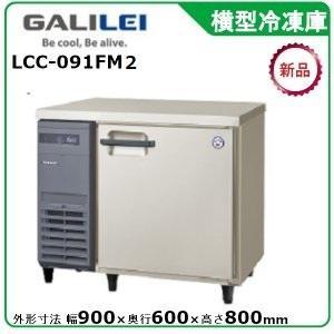 フクシマ・福島ヨコ型冷凍庫型式:YRC-091FM2 送料:無料 (メーカーより直送):メーカー保証付