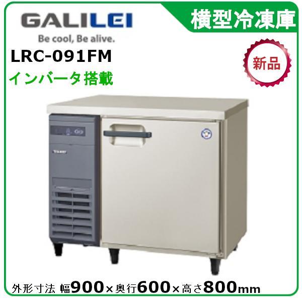 フクシマ・福島ヨコ型冷凍庫《省エネ》インバーター 型式:AYC-091FM 送料:無料 (メーカーより直送)保証:メーカー保証付