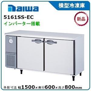 ダイワ・大和インバータ制御ヨコ型冷凍庫《エコ蔵くん》 型式:5161SS-EC(旧5061SS-EC)送料:無料 (メーカーより直送):メーカー保証付