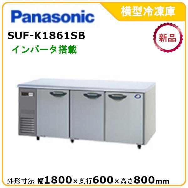 パナソニック(旧サンヨー)ヨコ型インバーター冷凍庫型式:SUF-K1861SA 送料無料(メーカーより直送)メーカー保証付
