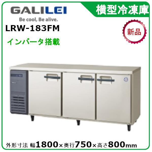 フクシマ・福島ヨコ型冷凍庫《省エネ》インバーター 型式:AYW-183FM 送料:無料 (メーカーより直送)保証:メーカー保証付 受注生産品