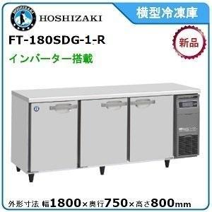 ホシザキ・星崎ヨコ型冷凍庫《省エネ》インバーター型式:FT-180SDG-R 送料:無料 (メーカーより直送)メーカー保証付