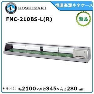 ホシザキ・星崎適湿低温ネタケース型式:FNC-210BS-L(R) 送料:無料 (メーカーより直送):メーカー保証付 LED照明付