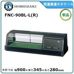 ホシザキ・星崎適湿低温ネタケース型式:FNC-90BL-L(R) 送料:無料 (メーカーより直送):メーカー保証付 LED照明付