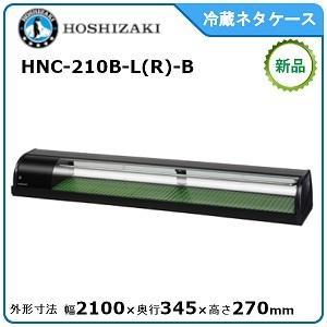 ホシザキ・星崎冷蔵ネタケース(スタンダードタイプ)型式:HNC-210B-L(R)-B 送料:無料 (メーカーより直送):メーカー保証付