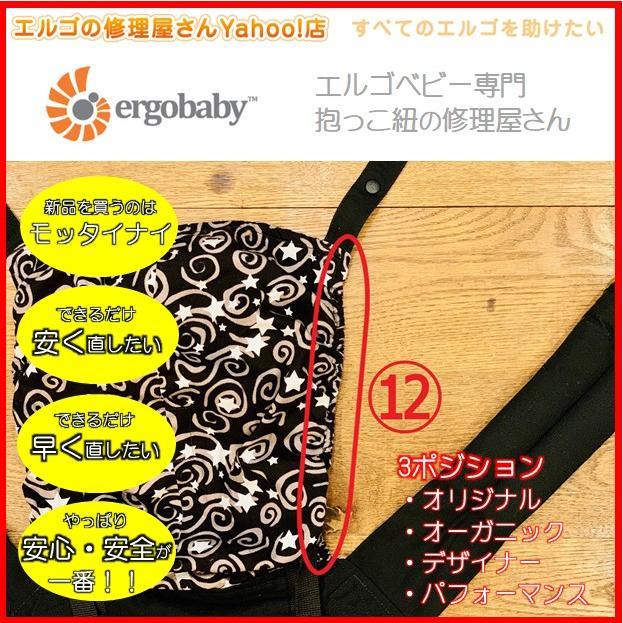 エルゴ 修理 3ポジション (12)右フードゴム抜け修理 ゴム 交換 だっこ紐 おんぶ紐 オリジナル デザイナー オーガニック パフォーマンス|ergo-no-syuuriyasan