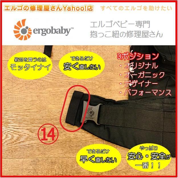 エルゴ 修理 3ポジション (14)腰ベルト安全ゴムループ交換 ゴム 交換 だっこ紐 おんぶ紐 オリジナル デザイナー オーガニック ergo-no-syuuriyasan