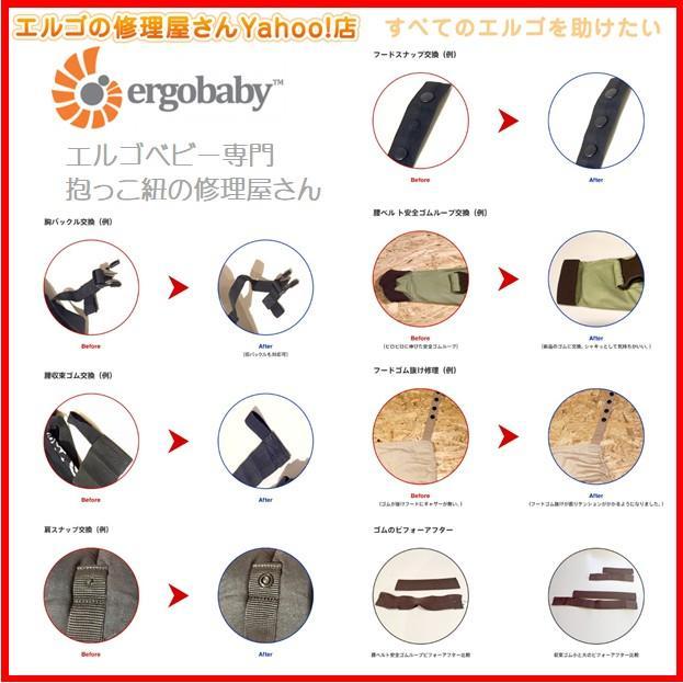 エルゴ 修理 3ポジション (1)右フード側凹スナップとれ プラスチック ボタン交換 だっこ紐 おんぶ紐 オリジナル デザイナー オーガニック ergo-no-syuuriyasan 04