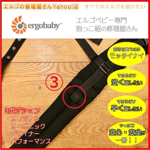 エルゴ 修理 3ポジション (3)右肩側凸スナップとれ プラスチック ボタンとれ ボタン交換 だっこ紐 おんぶ紐 オリジナル デザイナー オーガニック ergo-no-syuuriyasan