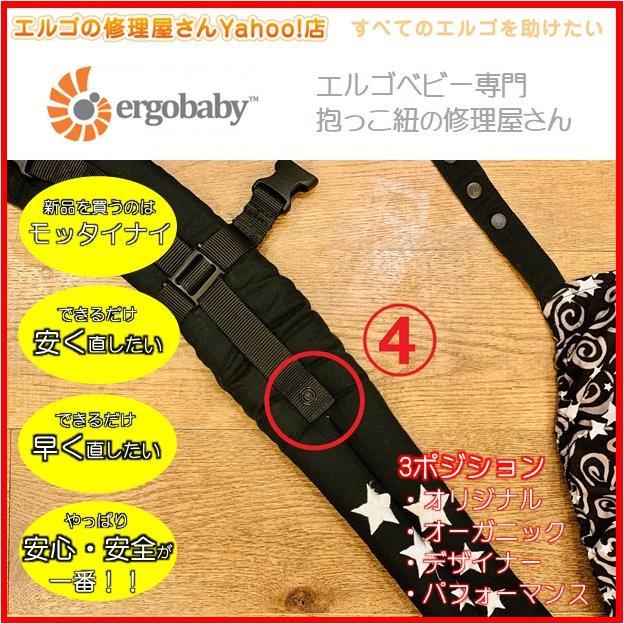 エルゴ 修理 3ポジション (4)左肩側凸スナップとれ プラスチック ボタンとれ ボタン交換 だっこ紐 おんぶ紐 オリジナル デザイナー オーガニック|ergo-no-syuuriyasan