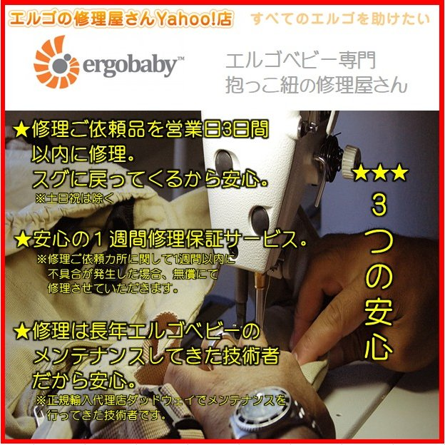 エルゴ 修理 3ポジション (4)左肩側凸スナップとれ プラスチック ボタンとれ ボタン交換 だっこ紐 おんぶ紐 オリジナル デザイナー オーガニック|ergo-no-syuuriyasan|03
