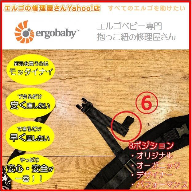 エルゴ 修理 3ポジション (6)胸ストラップ収束ゴム交換 ゴム 交換 だっこ紐 おんぶ紐 オリジナル デザイナー オーガニック パフォーマンス ergo-no-syuuriyasan