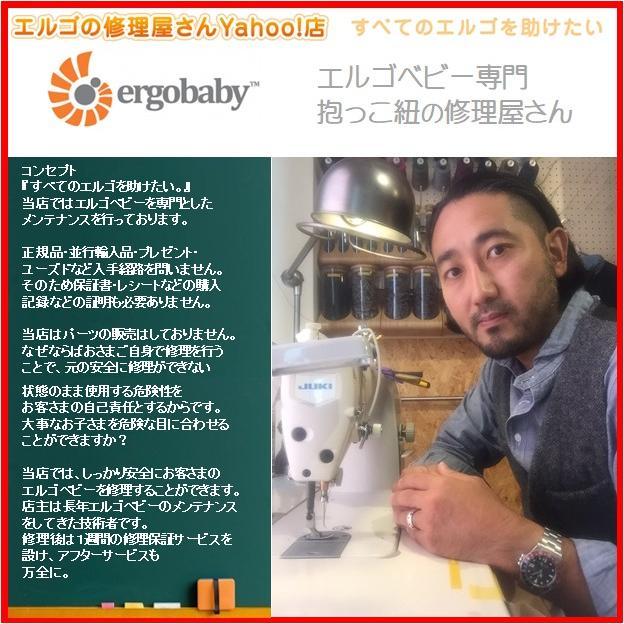 エルゴ 修理 3ポジション (6)胸ストラップ収束ゴム交換 ゴム 交換 だっこ紐 おんぶ紐 オリジナル デザイナー オーガニック パフォーマンス ergo-no-syuuriyasan 05