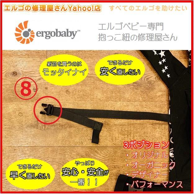 エルゴ 修理 3ポジション (8)左サイドリリース凸バックル交換 プラスチック パーツ交換 だっこ紐 おんぶ紐 オリジナル デザイナー オーガニック ergo-no-syuuriyasan