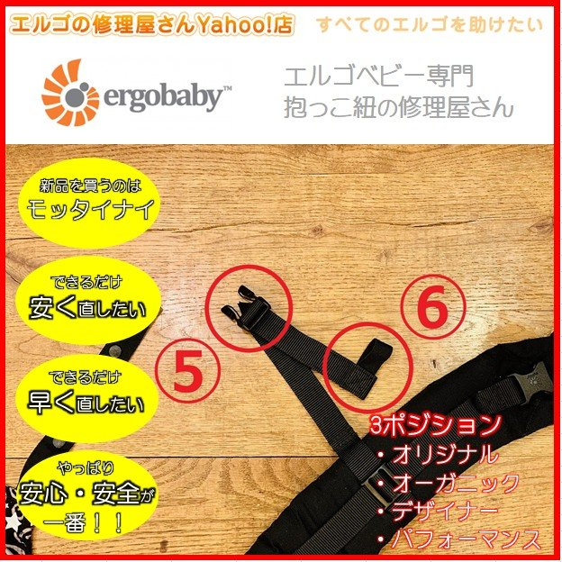 エルゴ 修理 3ポジション お得セットプラン 胸凸バックル(5)+収束ゴム修理(6) プラスチック パーツ ゴム だっこ紐 オリジナル オーガニック ergo-no-syuuriyasan